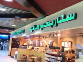 アラビア語は本当に分からないなぁ。どこがひとつの文字なんだろう?これはスターバックスって書いてある、はず。